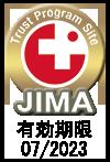 JIMAトラストマーク認証